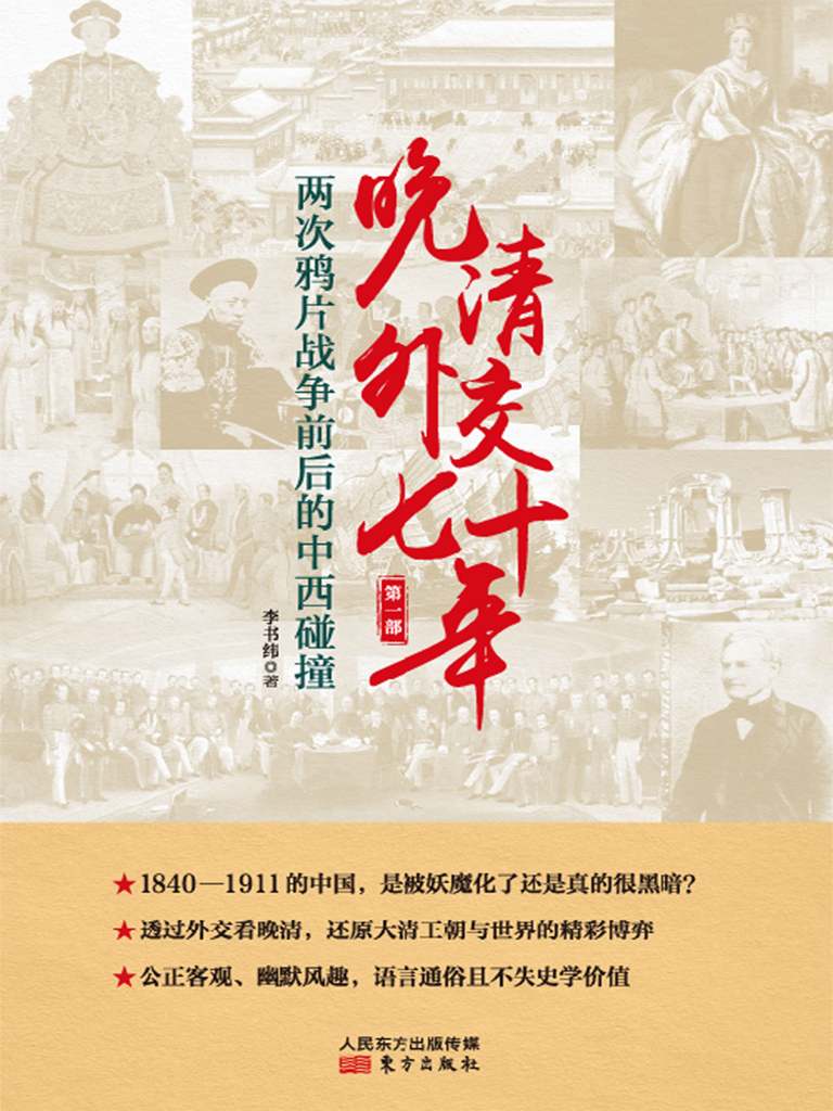 晚清外交七十年:两次鸦片战争前后的中西碰撞