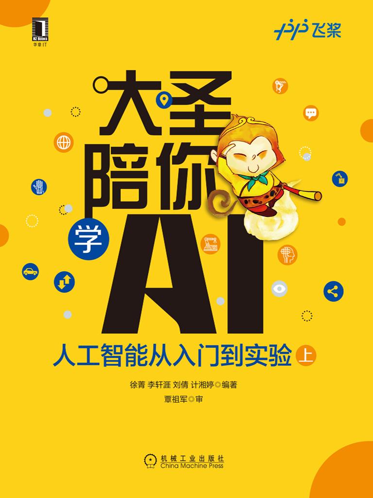 大圣陪你学AI:人工智能从入门到实验(上册)