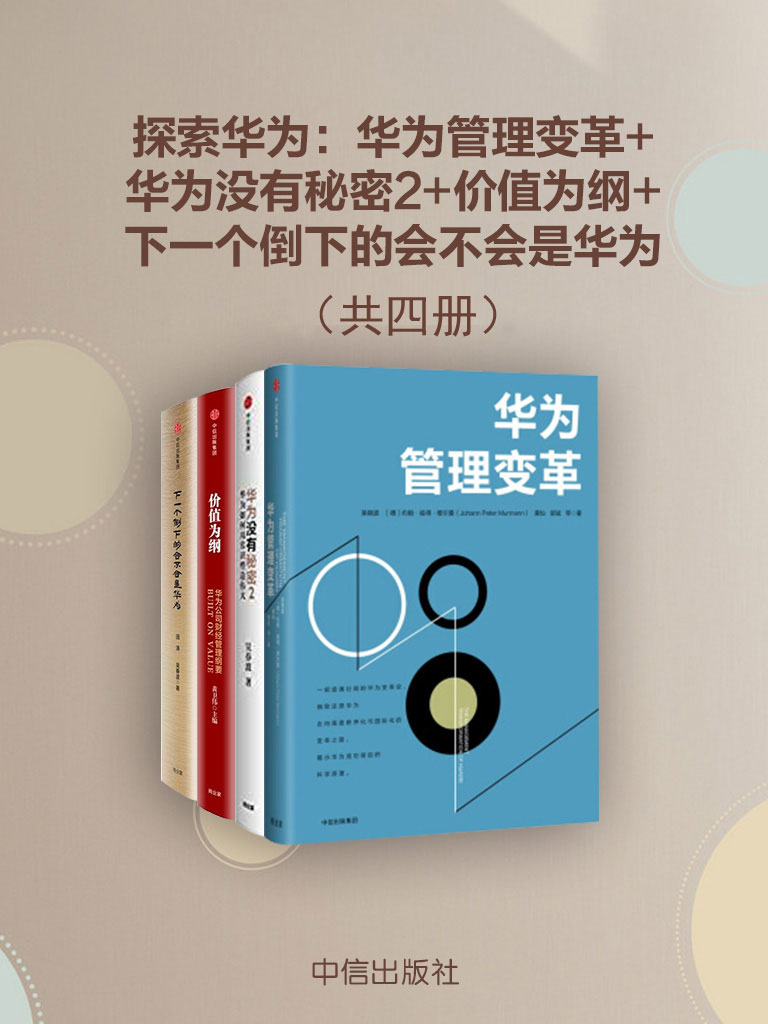 探索华为(共四册)
