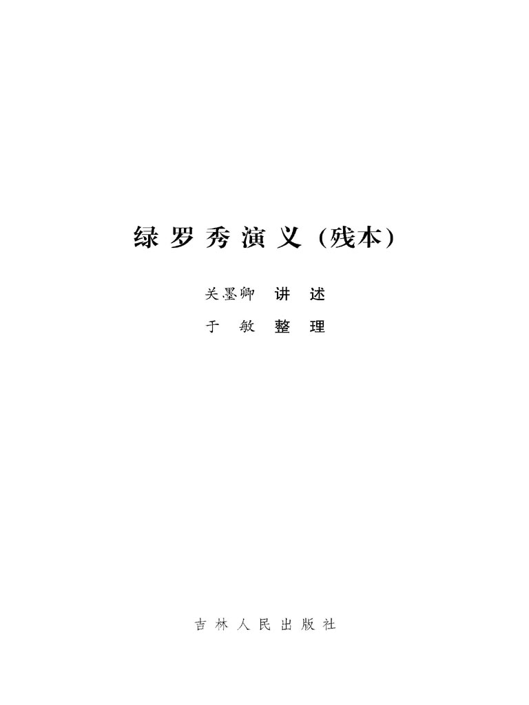 萨布素外传 绿罗秀演义(残本)