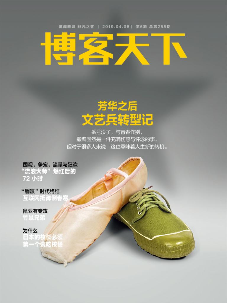 博客天下(2019年第6期)