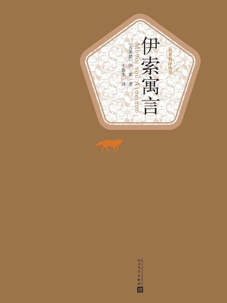 伊索寓言(名著名译丛书)