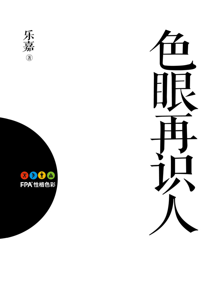 色眼再识人(第3版)