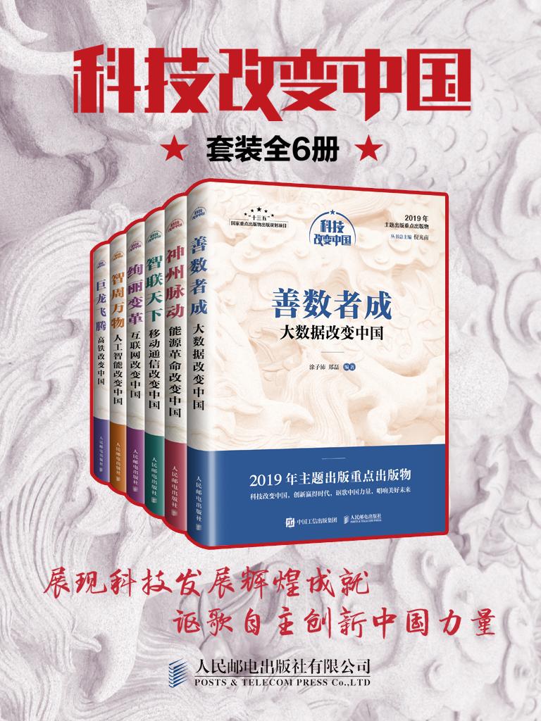 科技改变中国(全六册)
