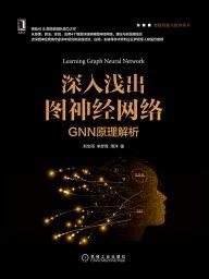 深入淺出圖神經網絡:GNN原理解析