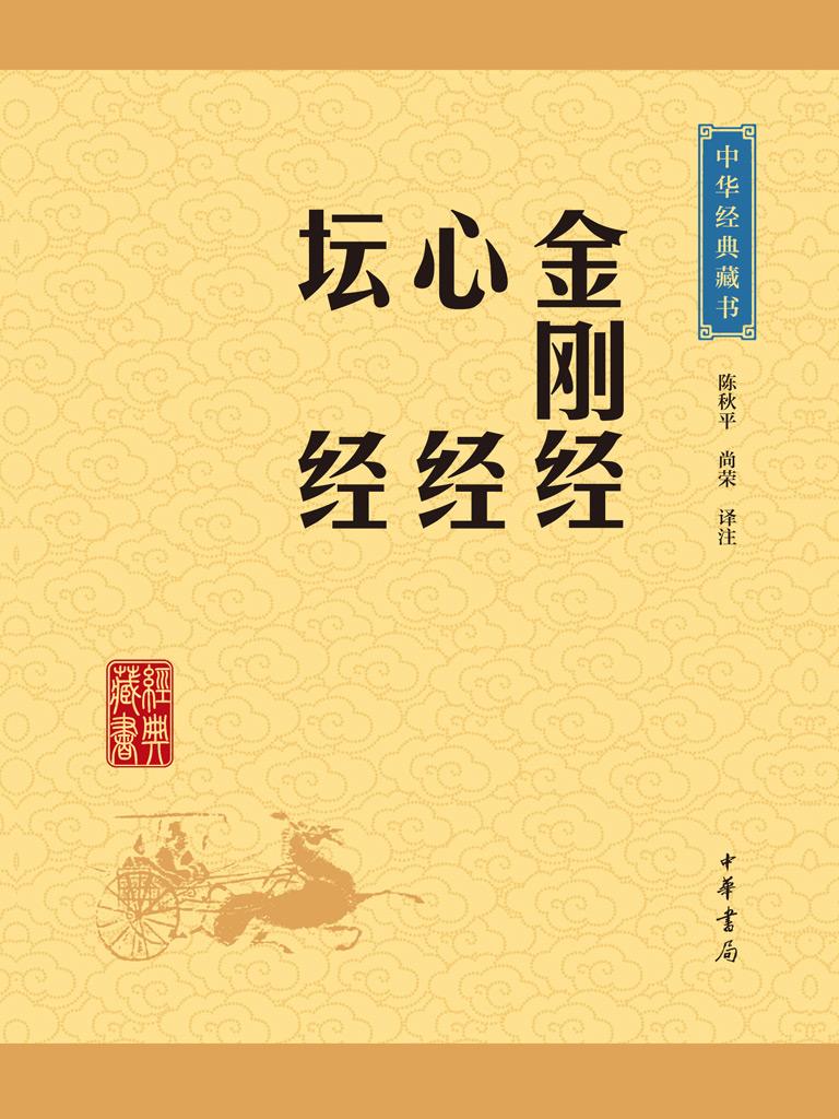金刚经·心经·坛经(中华经典藏书 升级版)