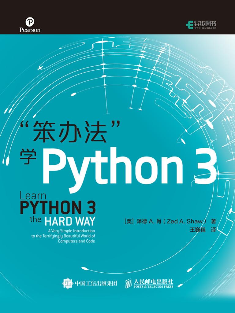 『笨办法』学Python 3