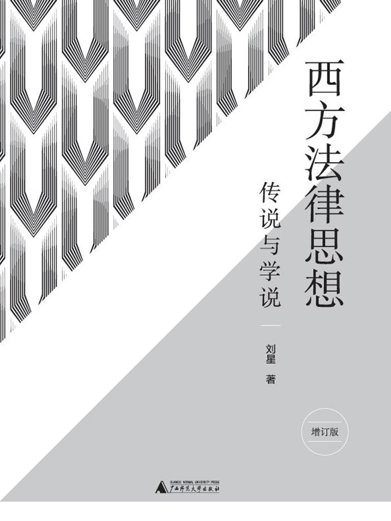新民说:西方法律思想:传说与学说(增订版)