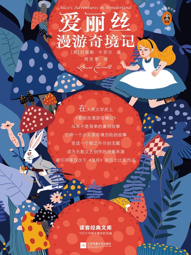 爱丽丝漫游奇境记(读客经典文库)