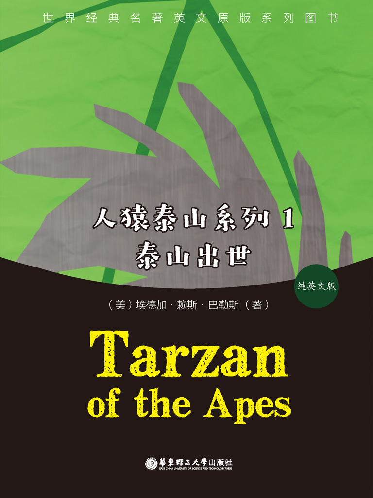 人猿泰山系列 1:Tarzan of the Apes(纯英文版)