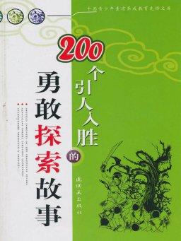 200个引人入胜的勇敢探索故事