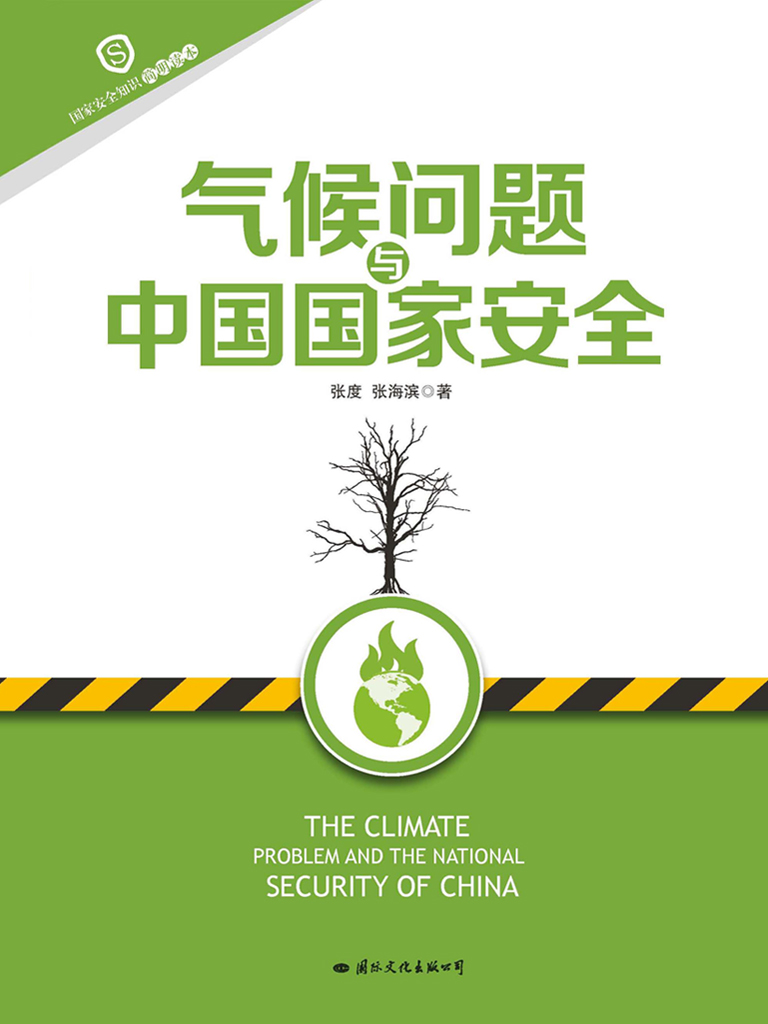 气候问题与中国国家安全