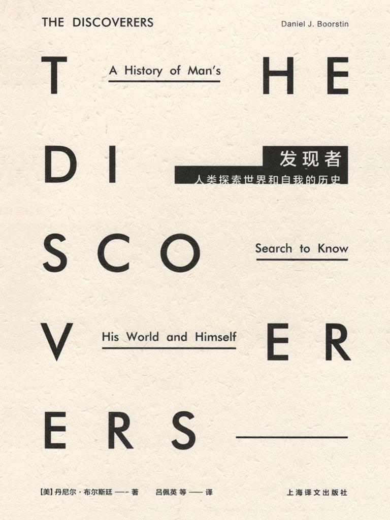 文明的历史:发现者