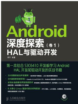Android深度探索(卷 1):HAL与驱动开发