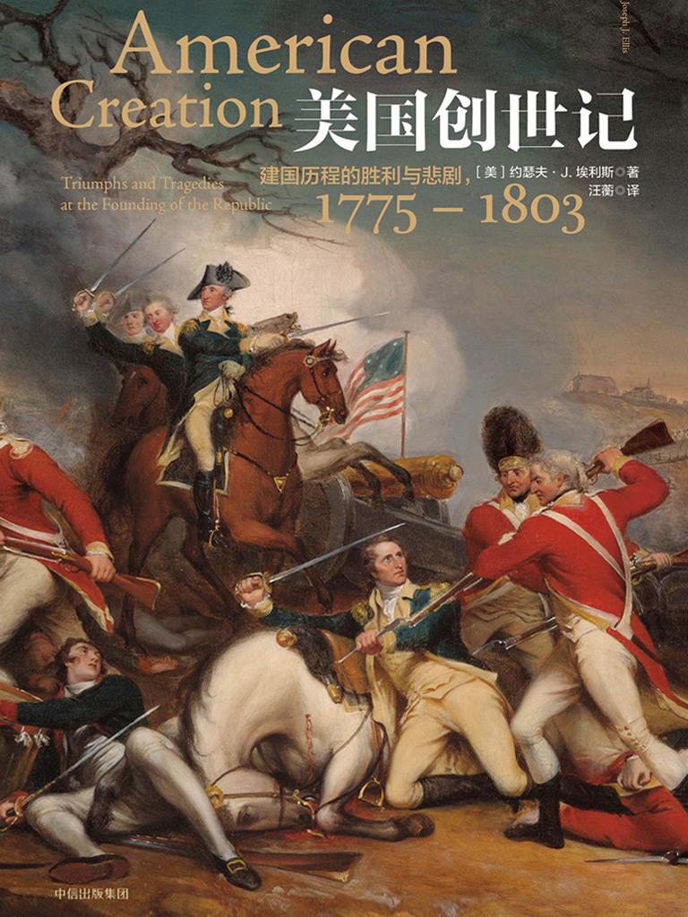 美国创世记:建国历程的胜利与悲剧,1775-1803