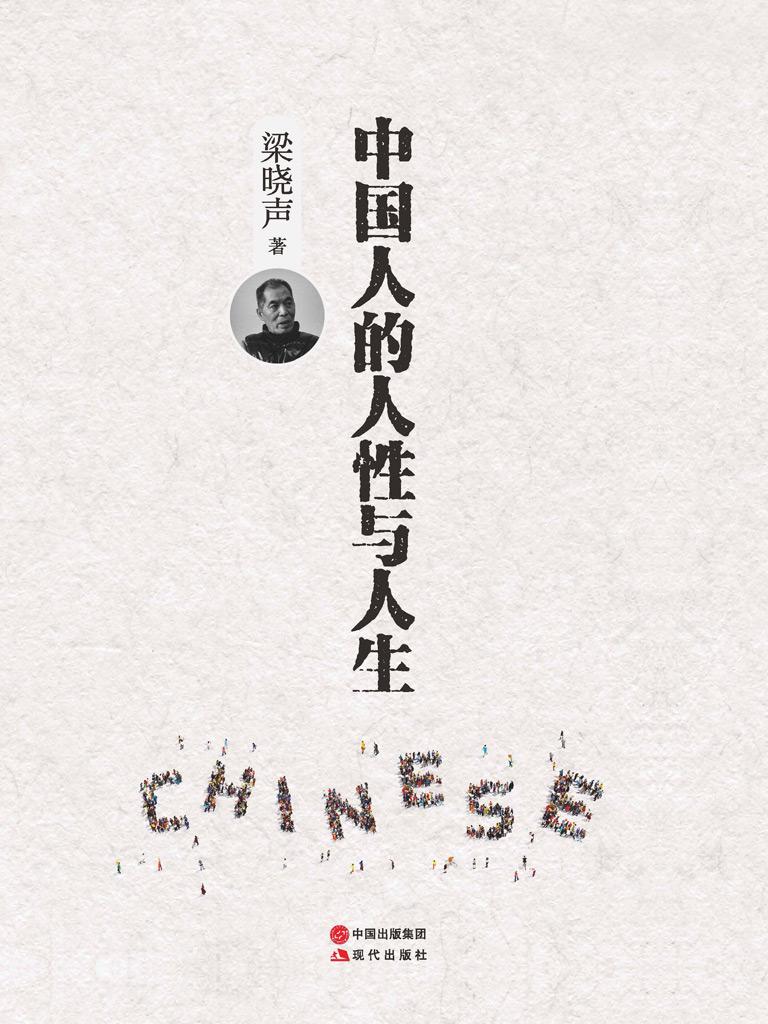 中国人的人性与人生