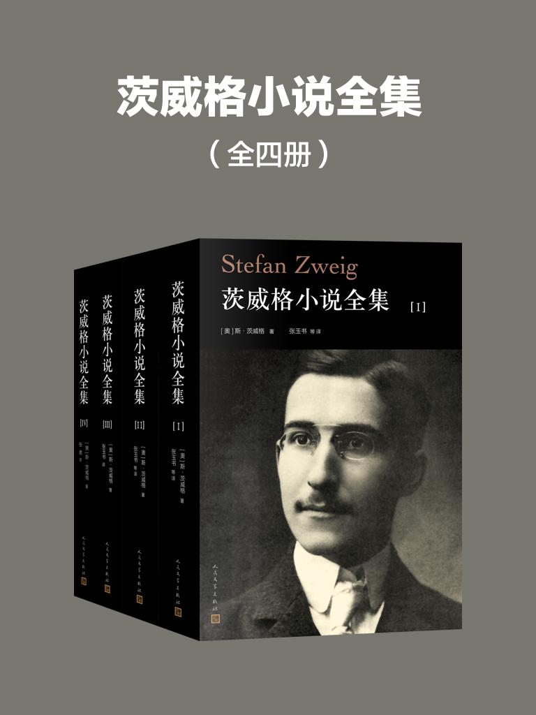 茨威格小說全集(全四冊)