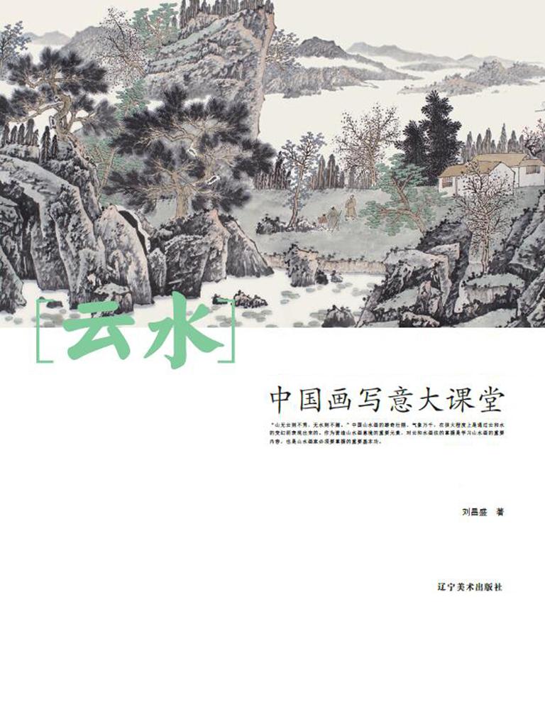 中國畫寫意大課堂:云水