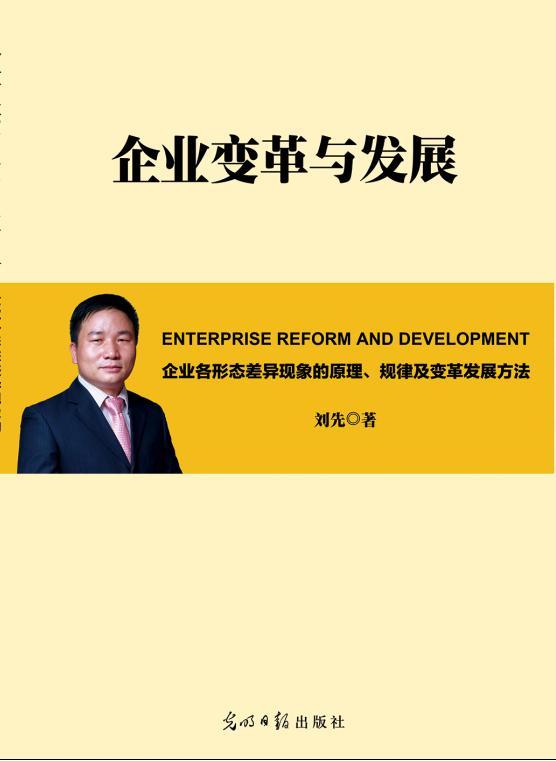企业变革与发展