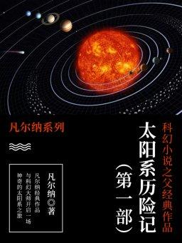凡尔纳经典作品:太阳系历险记(第一部)