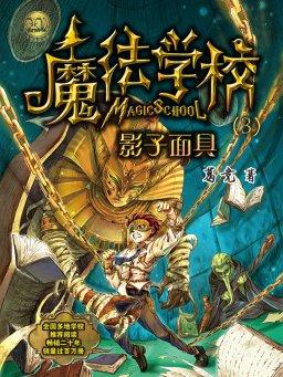魔法学校 3:影子面具(小布老虎丛书)