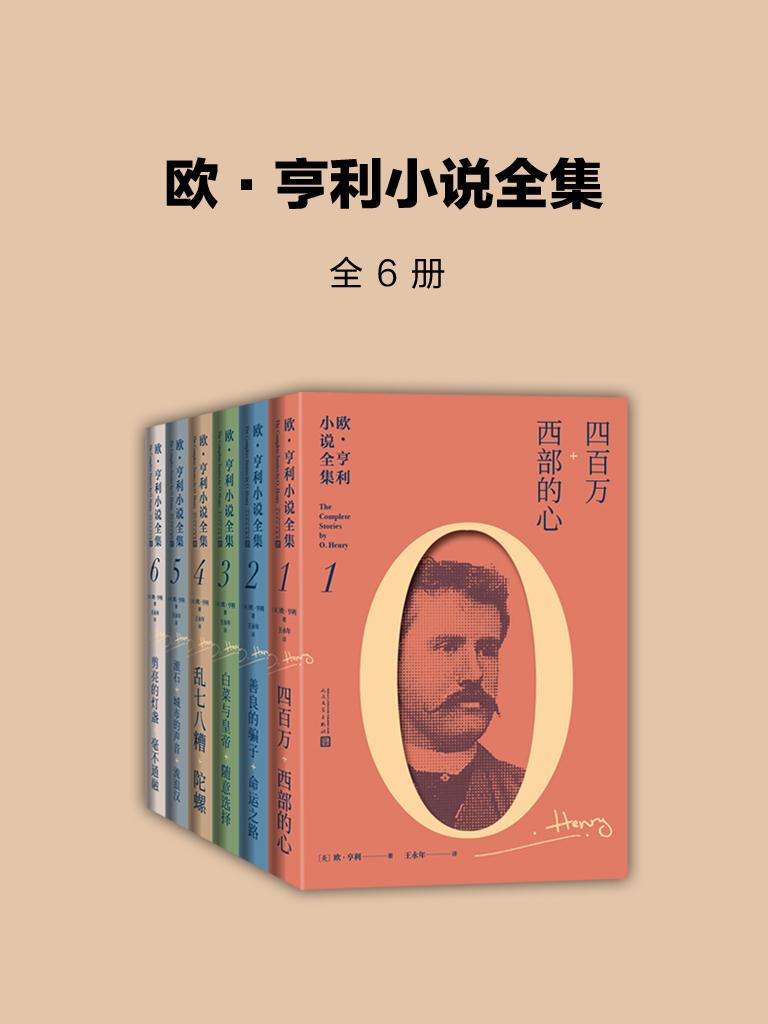 欧·亨利小说全集(全6册)