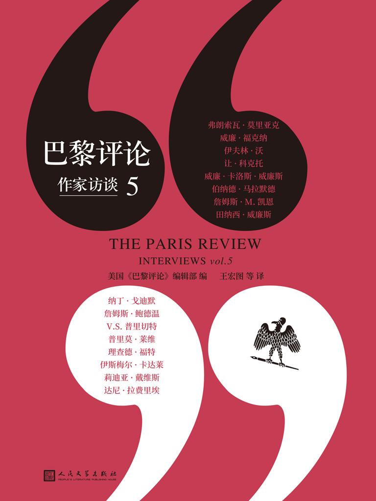 巴黎评论·作家访谈 5