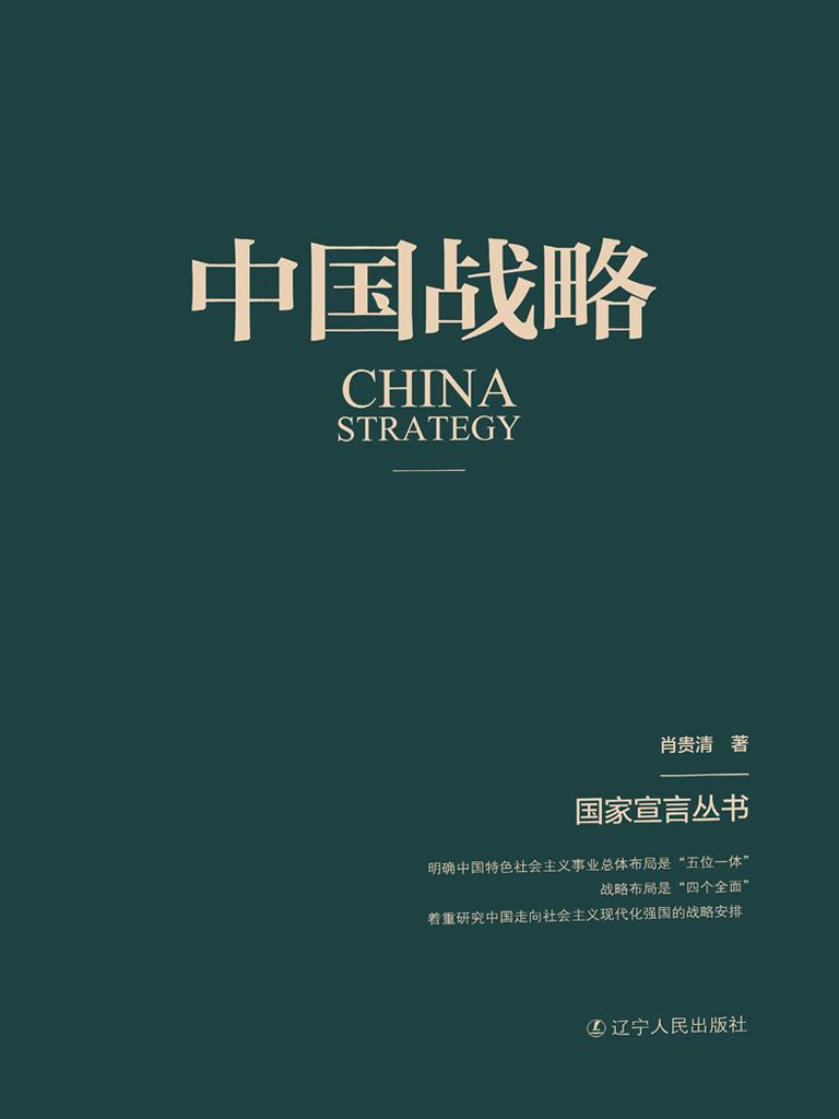 中国战略(国家宣言丛书)