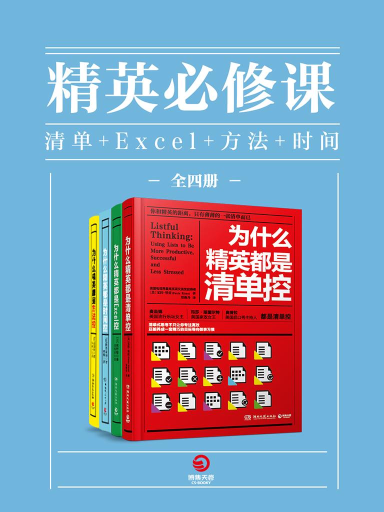 精英必修课:清单+Excel+方法+时间(全四册)