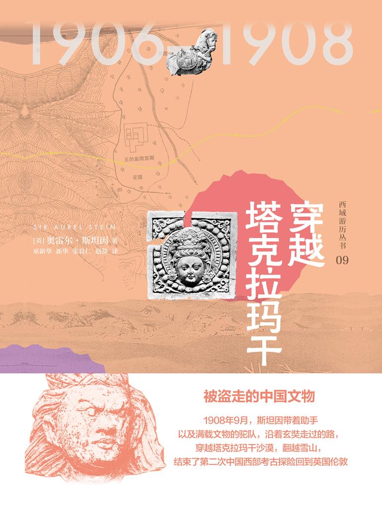 西域游历丛书 09:穿越塔克拉玛干(知新)