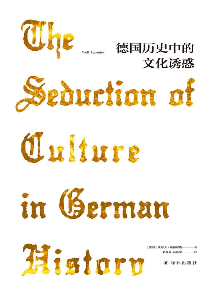 德国历史中的文化诱惑