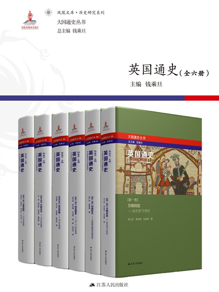 英国通史(全六册)