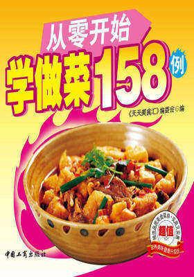 从零开始学做菜158例
