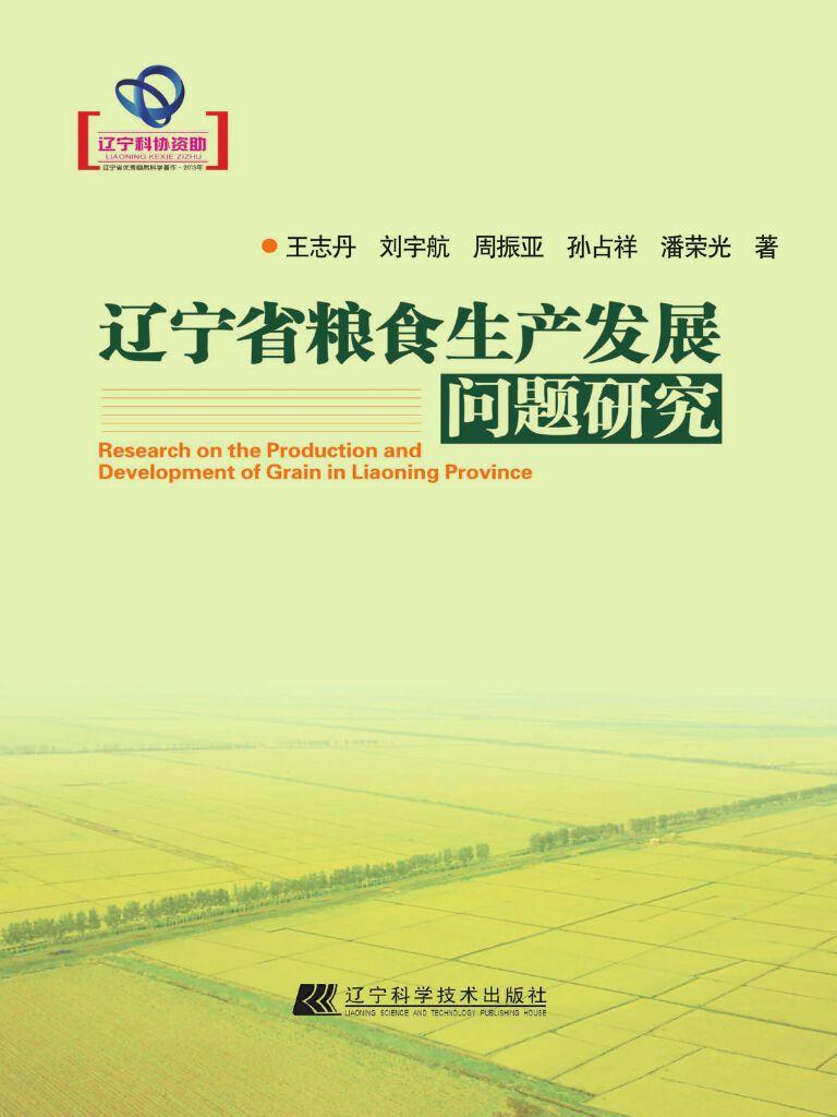 辽宁省粮食生产发展问题研究