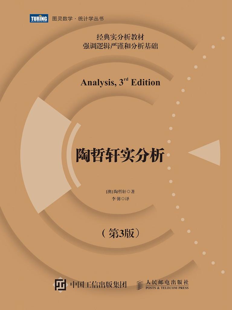 陶哲軒實分析(第3版)