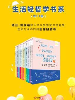 『生活轻哲学』书系(共11册)