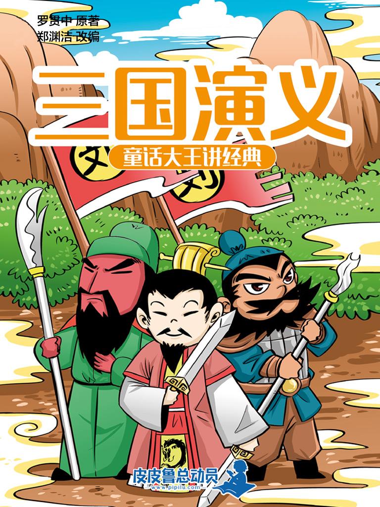三国演义(童话大王讲经典)