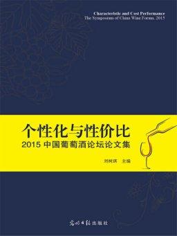 个性化与性价比:2015中国葡萄酒论坛论文集