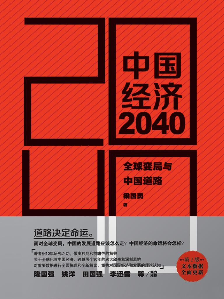 中国经济2040(第2版)