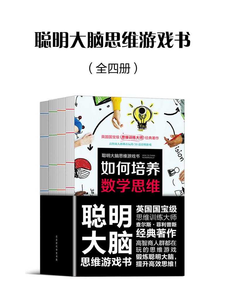 聪明大脑思维游戏书(全四册)