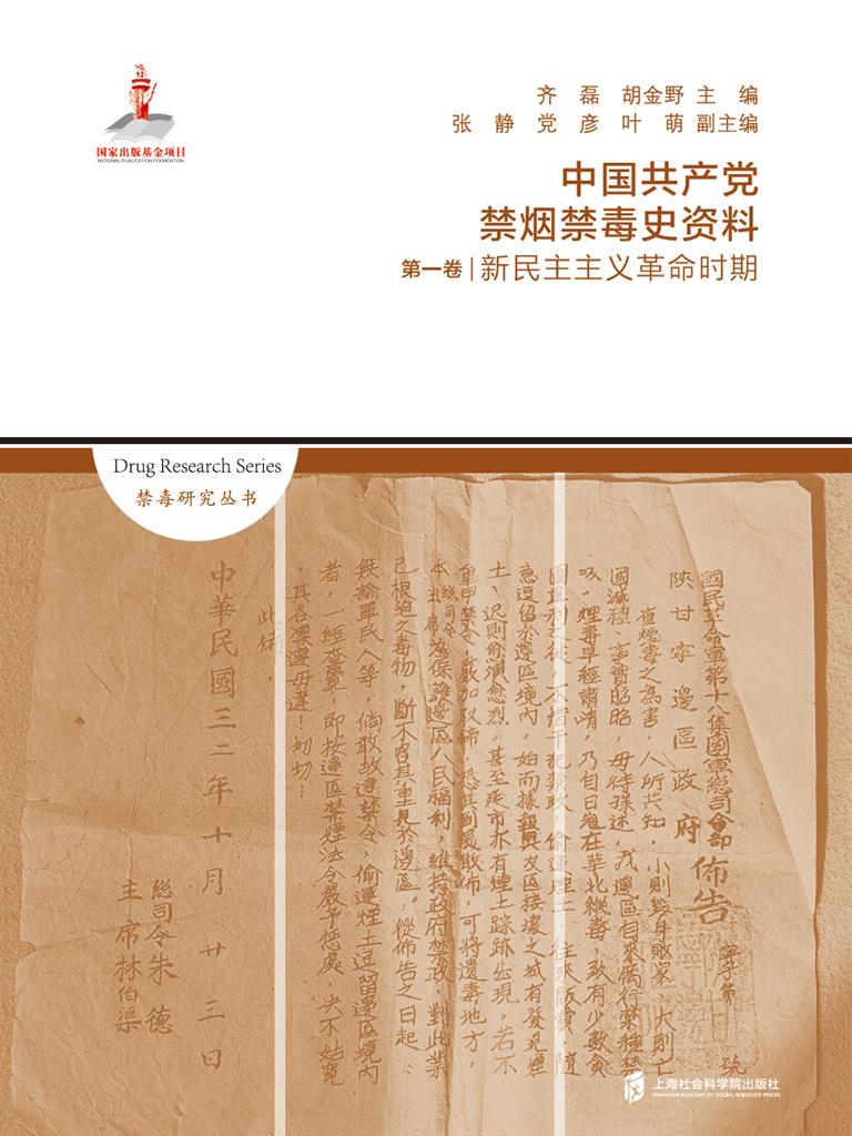 中国共产党禁烟禁毒史资料(全三卷)