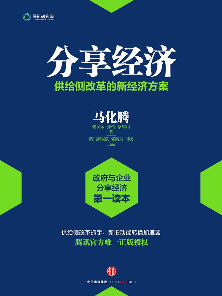分享经济:供给侧改革的新经济方案