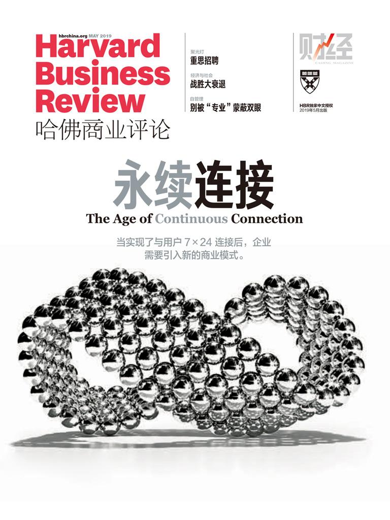 永續連接(《哈佛商業評論》2019年第5期)