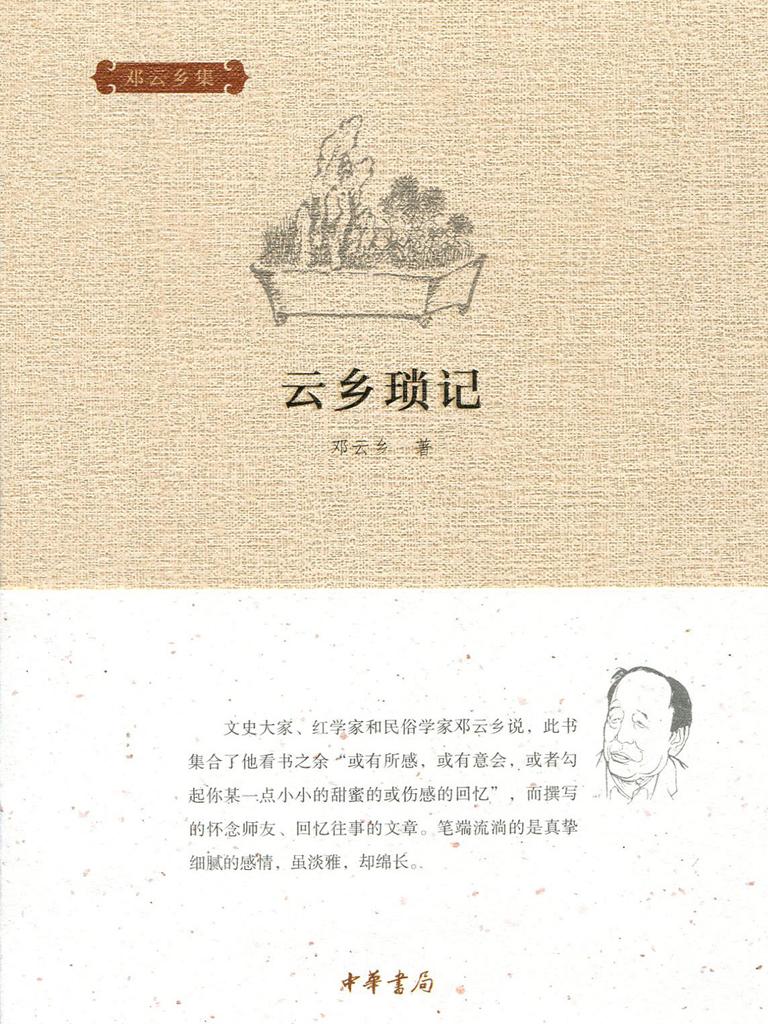 云乡琐记(邓云乡集)