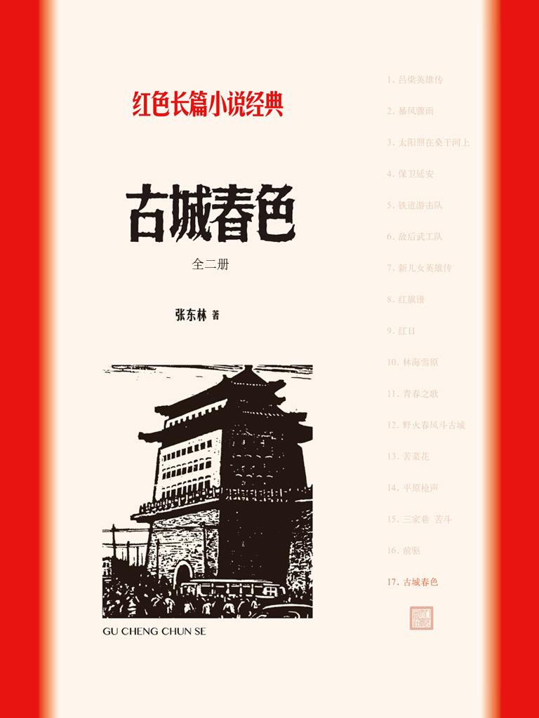 古城春色(全二册 红色长篇小说经典)