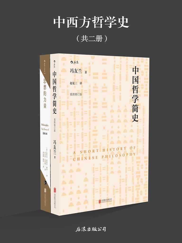 中西方哲學史(共二冊)