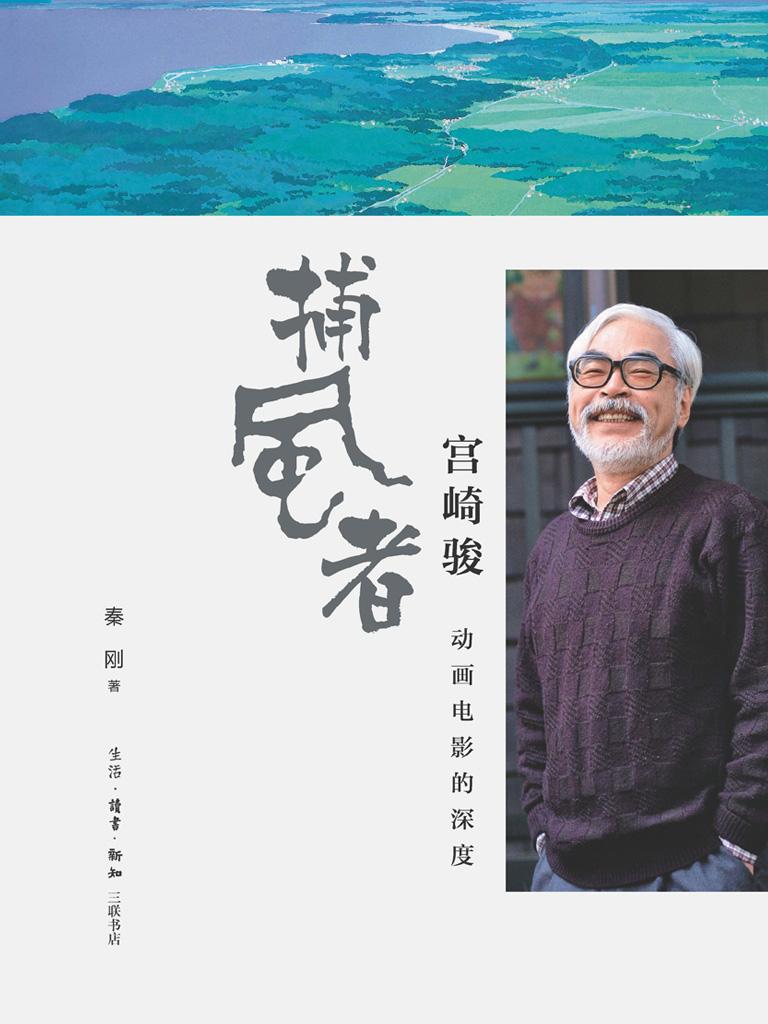 『捕风者』宫崎骏:动画电影的深度