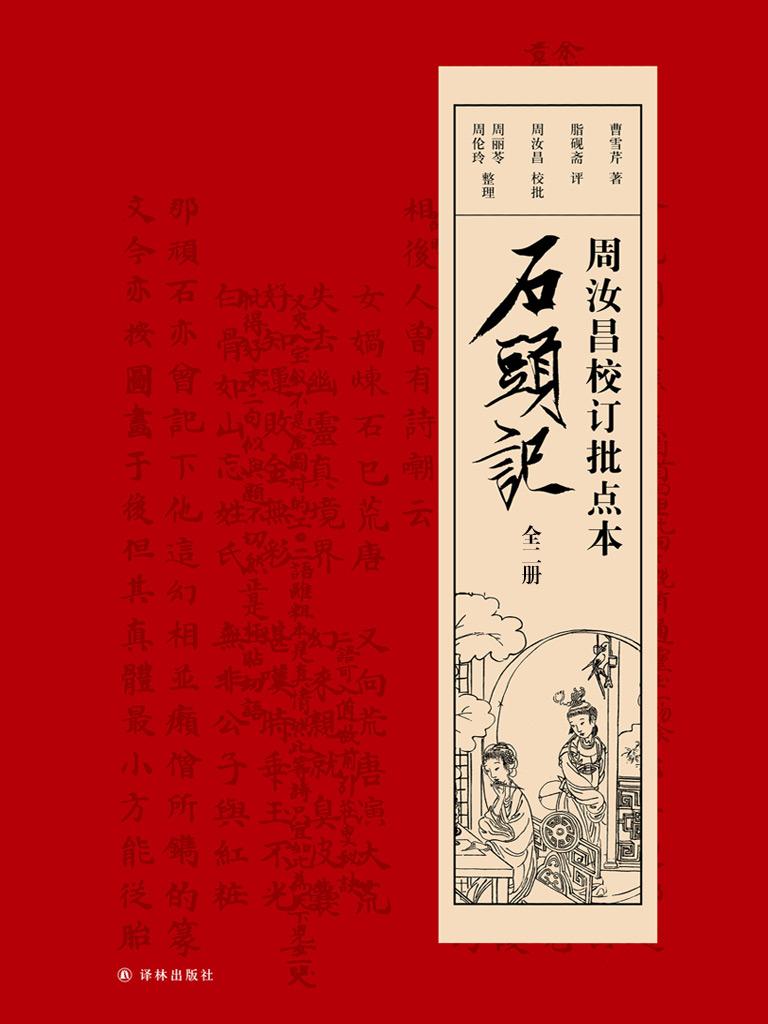 周汝昌校订批点本石头记(全二册)