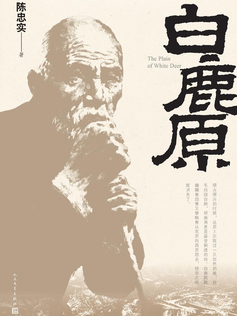 白鹿原:三十年长销不衰的小说力作