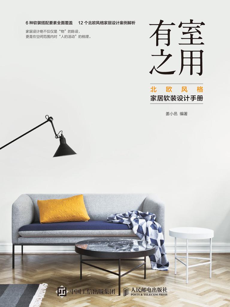 有室之用:北欧风格家居软装设计手册